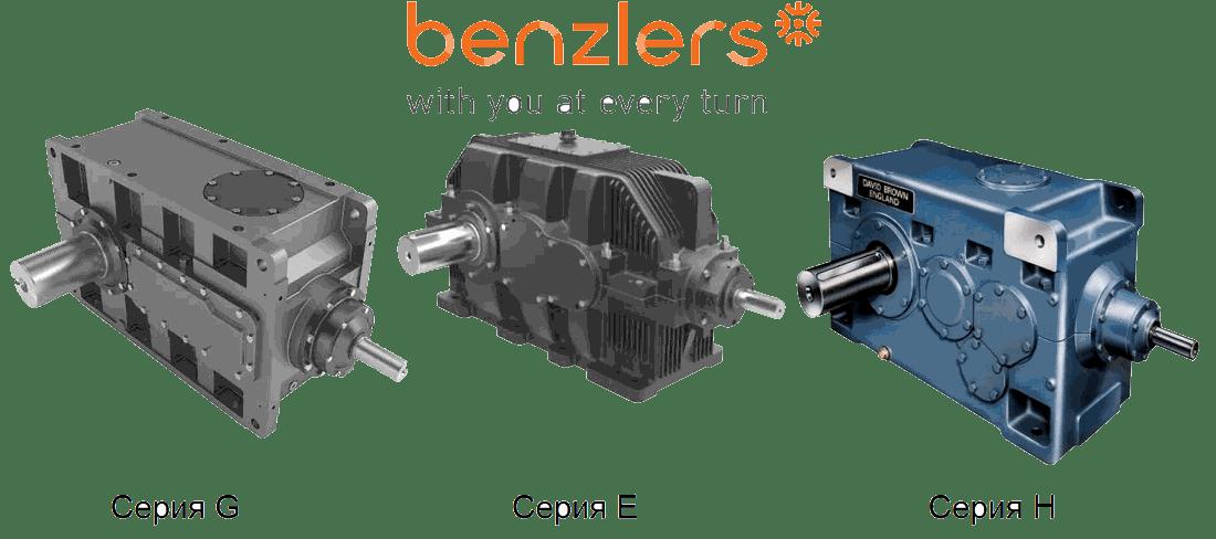 Benzlers - промышленные редукторы
